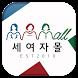 세여자몰 by 더클라우드나인