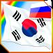 Изучаем Корейский картинками by Namangan Intellect Software Developers
