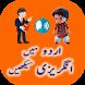 اردو انگریزی سیکھیں Learn English in Urdu by Kashigar Apps