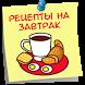 Завтрак Вкусные Рецепты by Денис Андрущенко