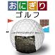 おにぎりゴルフ by YAMAGUCHI NETWORK SYSTEM
