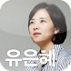 유은혜 by CookApp