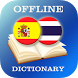 Spanish-Thai Dictionary