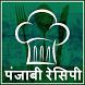 Punjabi Recipes in Hindi by KPAppzSol