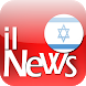 Новости Израиля by Kawanlahkayu