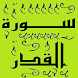 تحفيظ سورة القدر قرأن كريم by Ayman Khoshouey