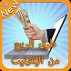 طرق الربح المال من الإنترنيت by Rdow Apps