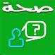 اختبر معلوماتك - الجهاز الهضمي by sehha.com
