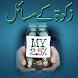 Zakat Ke Masail by IslamGuide
