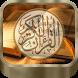 Al Quran 30 Juz Mp3 (Full Offline)