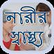 নারীর স্বাস্থ্য~health tips bd