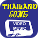 THE BEST VIDEO SONG THAILAND