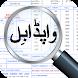 Wapda – Bill Checker Pakistan by Mobitsolutions