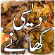Pakistani Food Recipes in Urdu - Cooking Recipes by Injeer Apps