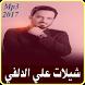 شيلات علي الدلفي 2017 by simodevapp96