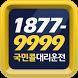 국민콜대리운전 1877-9999 by 애드게이트