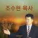 조수현목사 설교앱 - 깊이있는 말씀연구 by (주)정보넷 www.jungbo.net