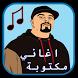 اغاني مسلم مكتوبة
