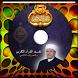 تفسير القرآن للنابلسي بالصوت by Smartapp