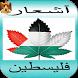 قصيده فلسطينية anachid by APPSTOP