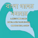 Bangla New Song HD by BD.apps.world