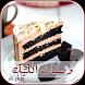 وصفات كيك وحلويات - أكثر من 900 وصفة سهلة التحضير by Yannis Nihat