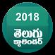 Telugu Calendar 2018 with daily Panchangam