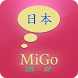 Learn Japanese - MiGo Pro by Tocdai
