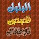 البلبل قصص اطفال by mca14
