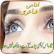 Sad Poetry Collection - Urdu Lines by Games Fun For All