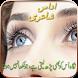 Sad Poetry Collection - Urdu Lines