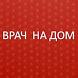 ВРАЧ НА ДОМ by ВРАЧ НА ДОМ