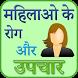 Mahilao ke Rog (Gupt Rog) aur Upchar by Big Apps Store