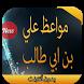 مواعظ علي بن ابي طالب by GeekToro