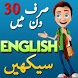 Learn English in Urdu Course by Indo Pak Live Cricket Scores Streaming TV Channels