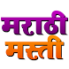 Marathi Masti by Shemaroo Entertainment Ltd.