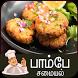 mumbai samayal tamil by tamilan samayal