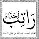 Ratib Al-Haddad by Pustaka Nabawi