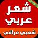 شعر شعبي عربي عراقي by AmalPro