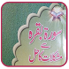 Surah Baqra Se Mushkilat Hal by Apps Town