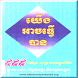 យើងអាចធ្វើបាន by Khmer Dream