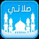 Salatuk Prayer Times ( صلاتك) by SoftMedia