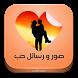 صور ورسائل حب منوعة للواتس اب by shedunno