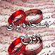 استخاره ازدواج by Hesam Rastgari