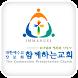 함께하는교회(광명) by 애니라인(주)