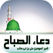 دعاء الصباح لامير المؤمنين علي بن ابي طالب by iq_studio