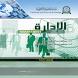 الإدارة by جامعة العلوم والتكنولوجيا - اليمن