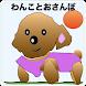 ワンコとおさんぽ by MK Games