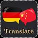 German Chinese Translator by Translate Apps