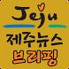 제주뉴스브리핑 by FACTFINDER CO., LTD.